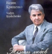 Songs of Vadym Kryshchenko. Til'ky Lyubov