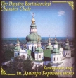 The Dmytro Borthianskyi Chamber Choir. The Choral Frescoes of Sivershchyna