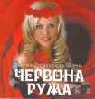 Collection of Ukrainian Songs. Chervona Ruzha